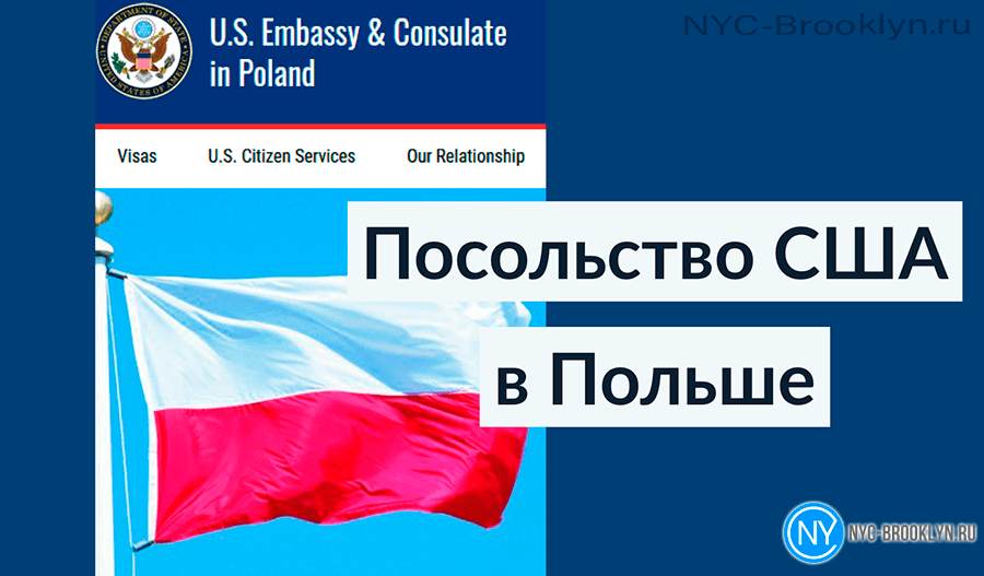 виза сша польша, виза в сша через польшу, получение визы сша в польше, виза в сша, польша, варшава, краков, американская виза, виза в америку, туристическая виза, виза b1 b2, виза сша в варшаве, виза сша для россиян в варшаве, на русском, на английском, посольство сша в польше, консульство сша, получить визу сша в польше, для граждан россии, для граждан украины, дата собеседования, статистика отказа, запись на собеседование