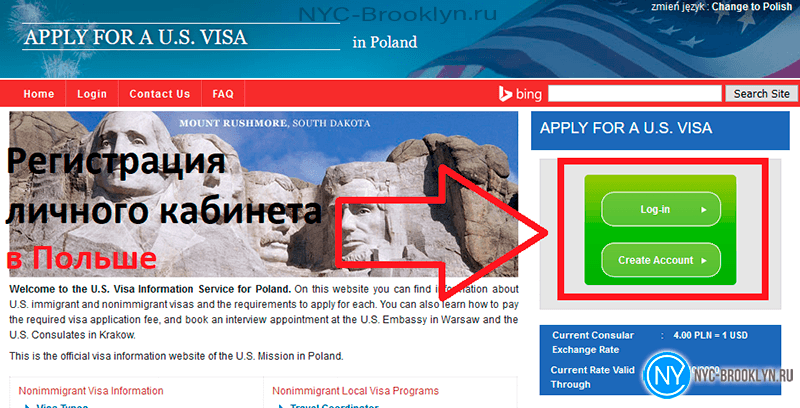 виза сша польша, виза в сша через польшу, получение визы сша в польше, виза в сша, польша, варшава, краков, американская виза, виза в америку, туристическая виза, виза b1 b2, виза сша в варшаве, виза сша для россиян в варшаве, на русском, на английском, посольство сша в польше, консульство сша, получить визу сша в польше, для граждан россии, для граждан украины, дата собеседования, запись на собеседование