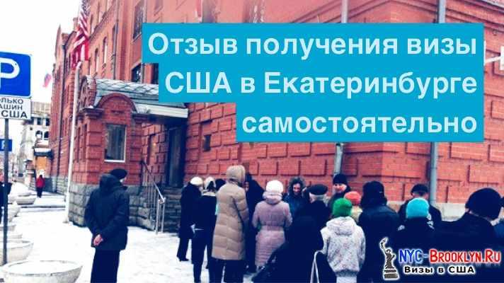 виза сша самостоятельно, собеседование в Екатеринбурге, отзыв nyc brooklyn ru, одобрение визы сша, как самостоятельно оформить визу