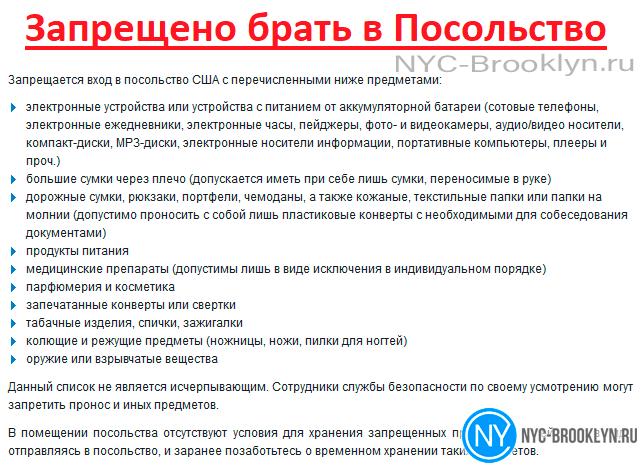 что нельзя брать, список вещей, запрещенные предметы, виза сша польша, виза в сша через польшу, получение визы сша в польше, виза в сша, польша, варшава, краков, американская виза, виза в америку, туристическая виза, виза b1 b2, виза сша в варшаве, виза сша для россиян в варшаве, на русском, на английском, посольство сша в польше, консульство сша, получить визу сша в польше