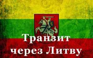 Получение транзитной визы в Литву
