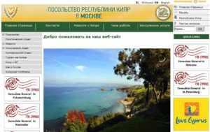 Сайт посольства Республики Кипр в Москве http://www.mfa.gov.cy/mfa/Embassies/embassy_moscow.nsf/index_ru/index_ru?OpenDocument