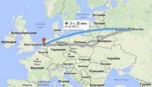 Из Москвы в Амстердам.
