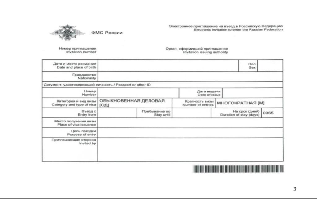 Деловое приглашение электронным телексом ФМС
