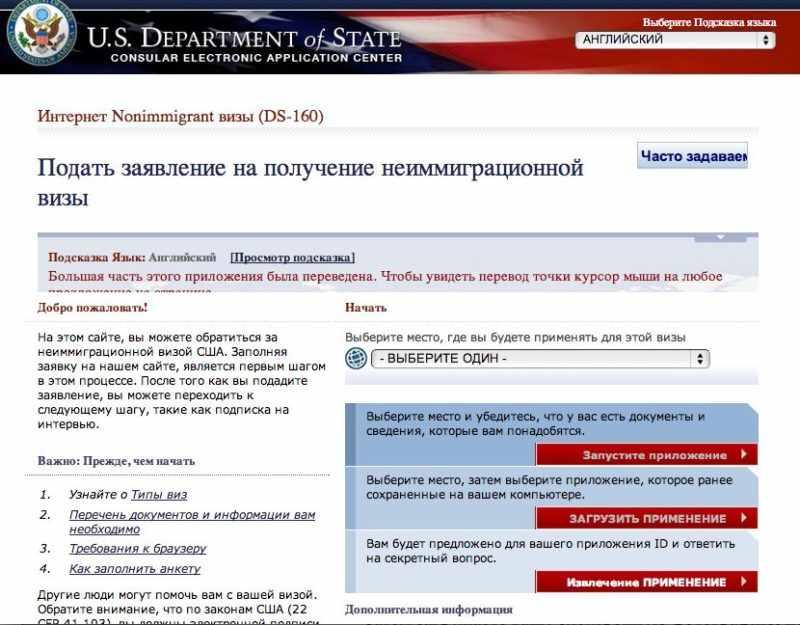 Сайт подачи заявления на визу в США