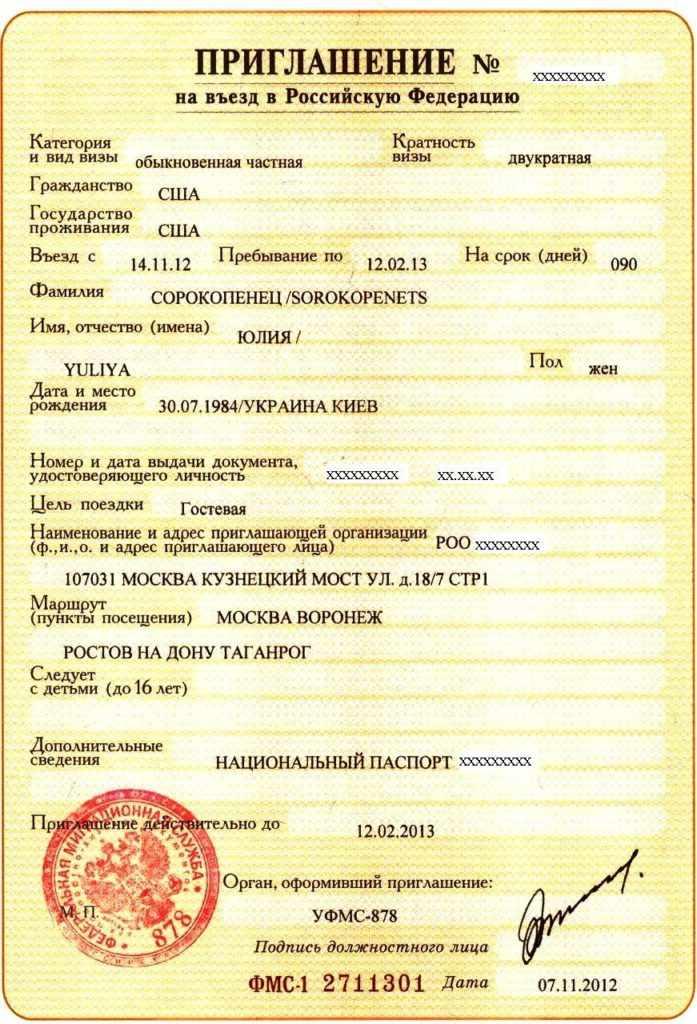Приглашение иностранца в Россию